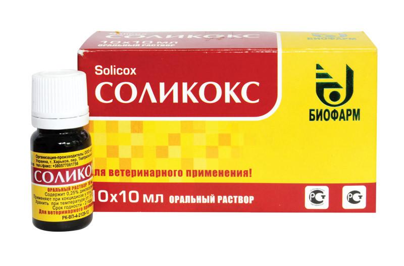Соликокс 10 мл №10   Доставка по РФ   ВетАгро