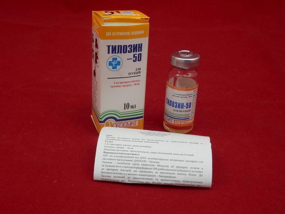 Ветеринарный препарат Тилозин 50 Антибиотик | ЛАПОЧКА